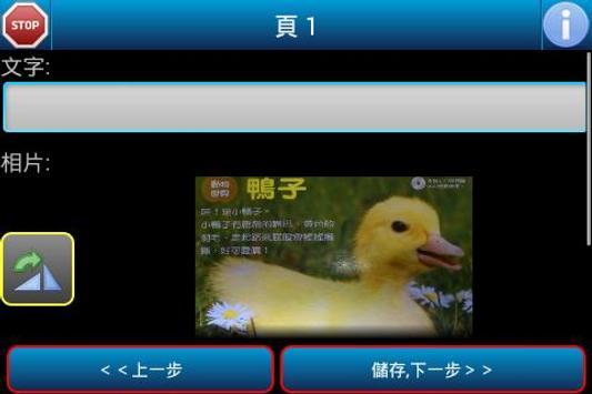 E-Story screenshot 6
