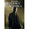 シャーロック·ホームズの事件簿。 RU