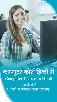 Computer Course Hindi - बेसिक कम्प्यूटर कोर्स poster