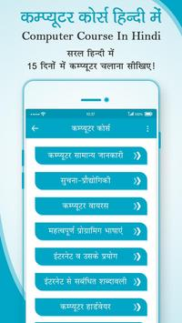 Computer Course Hindi - बेसिक कम्प्यूटर कोर्स screenshot 1