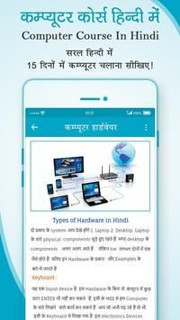 Computer Course Hindi - बेसिक कम्प्यूटर कोर्स screenshot 2