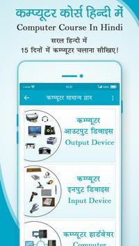 Computer Course Hindi - बेसिक कम्प्यूटर कोर्स screenshot 3
