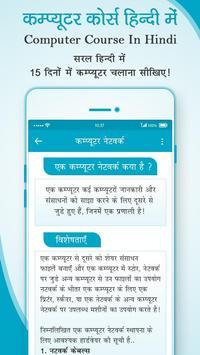 Computer Course Hindi - बेसिक कम्प्यूटर कोर्स screenshot 4