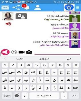 الوردي وتس اب عـــمـــر بلس الذهبي screenshot 4