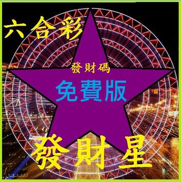 六合彩发财星免费版 poster