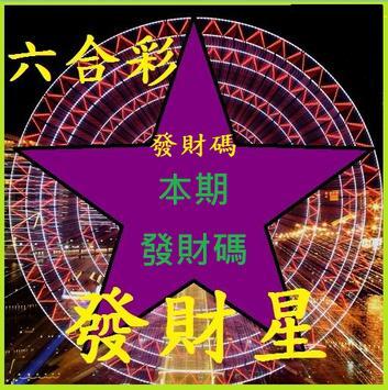 六合彩发财星免费版 screenshot 1