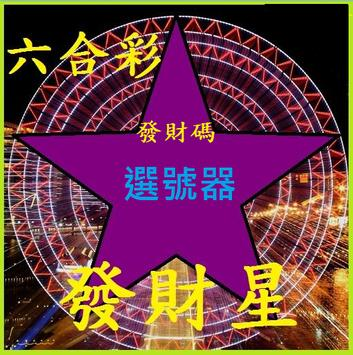六合彩发财星免费版 screenshot 2