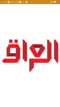 شات عشق العراق لدردشة poster