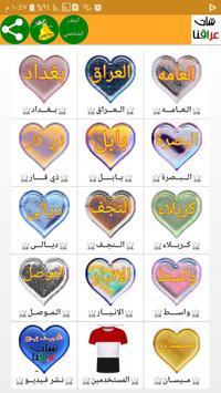شات عشق العراق لدردشة screenshot 1