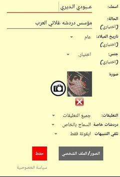 دردشة غلاتي العرب poster