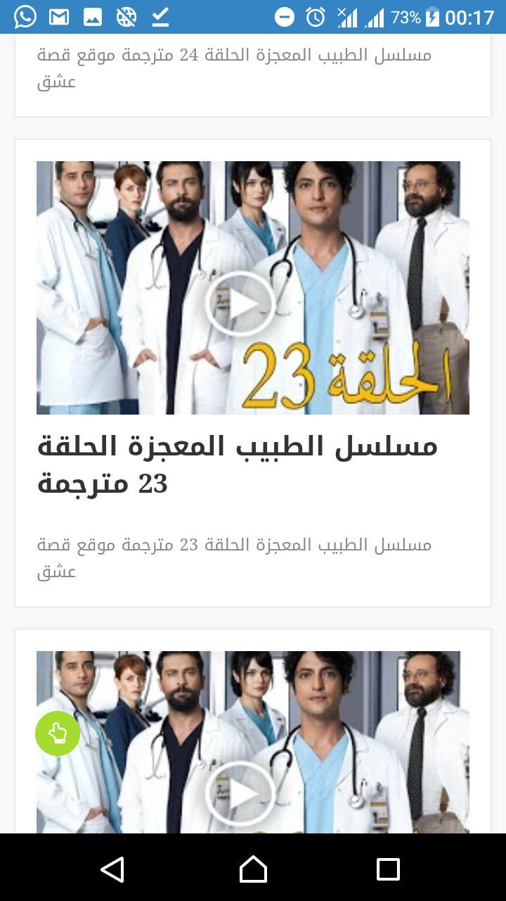مسلسل الطبيب المعجزة الحلقة 1 مترجم موقع قصة عشق