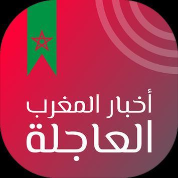 أخبار المغرب العاجلة screenshot 1