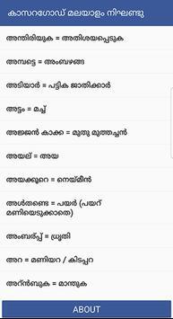 Kasrod Malayalam poster