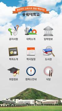 송원대학교 poster