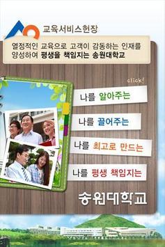 송원대학교 screenshot 1