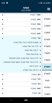Mafteiach screenshot 1