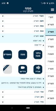 Mafteiach screenshot 2