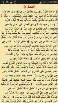 الكتاب المقدس 截图 5