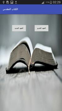 الكتاب المقدس 海报