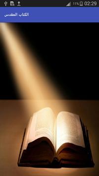 الكتاب المقدس 截图 1