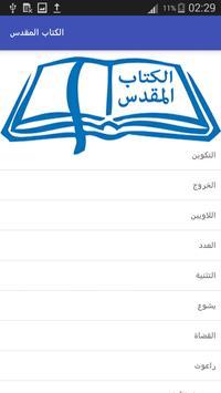 الكتاب المقدس 截图 2