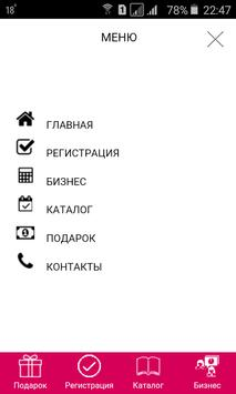 Каталог Фаберлик screenshot 1