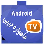 ماهواره جیبی icon