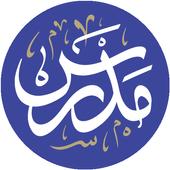 مدرس | madras icon
