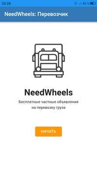 NeedWheels: Перевозчик poster