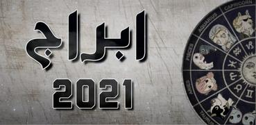 توقعات ابراج 2021
