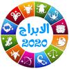 توقعات الابراج 2020 Zeichen