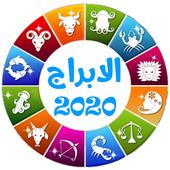 توقعات الابراج 2020 أيقونة