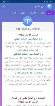 توقعات الابراج 2020 تصوير الشاشة 3
