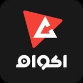 Akwam App : أكوام لمشاهدة افلام ومسلسلات v1.0.0 (Ad-Free) (Unlocked)