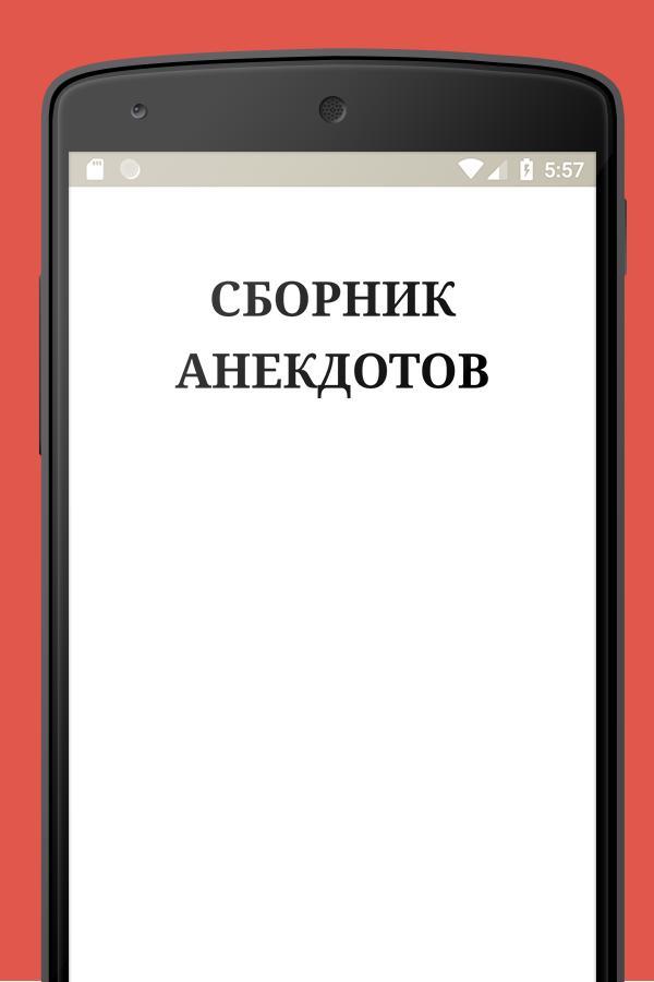 Сборник Анекдотов Мп3 Бесплатно