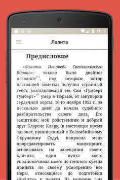 Лолита screenshot 1