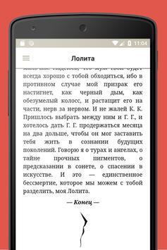 Лолита screenshot 2
