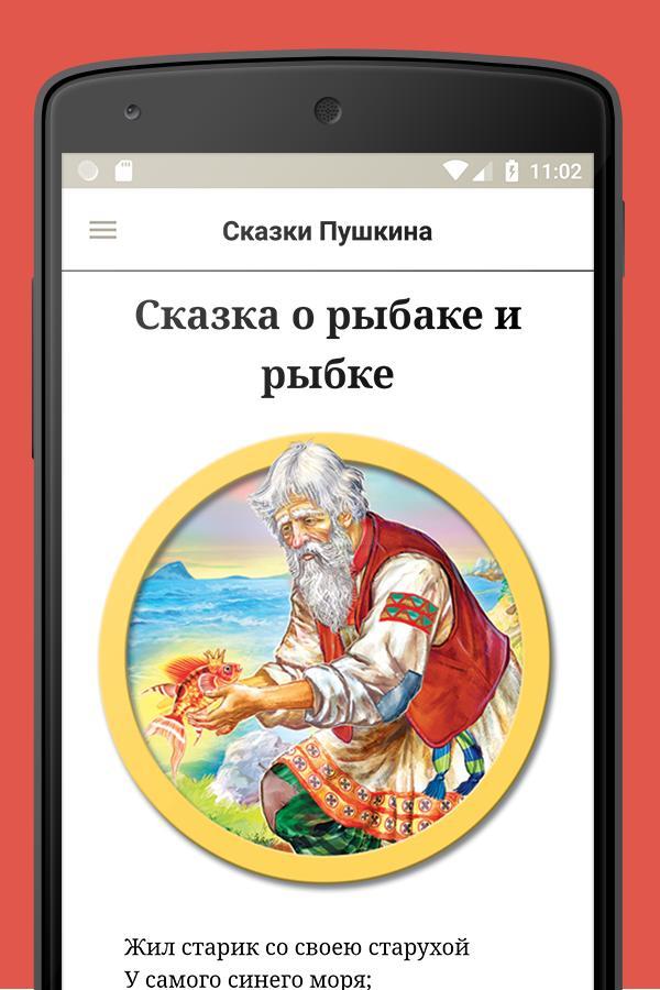 демотиватор сказки пушкина