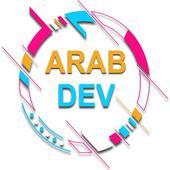 المطورين العرب icon