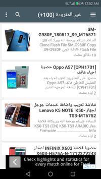 المطورين العرب screenshot 5