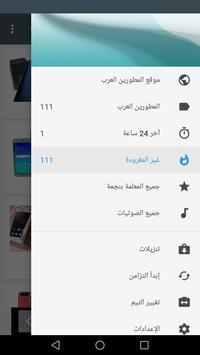 المطورين العرب screenshot 1