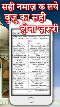 Wazo ka tariqa Hindi screenshot 4
