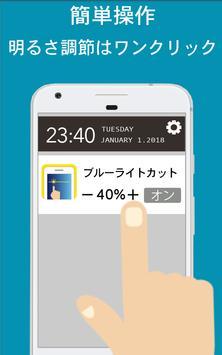 広告無し)ブルーライト軽減無料人気:ブルーライトカットアプリ ポスター
