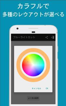 広告無し)ブルーライト軽減無料人気:ブルーライトカットアプリ スクリーンショット 1