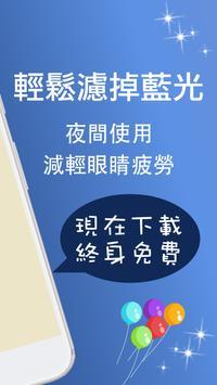 免費藍光過濾護眼器:抗藍光省電神器 海报