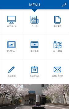 百合学院 screenshot 2