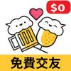 免費交友Cheers匿名聊天交友app軟體,終結單身乾杯 ikon