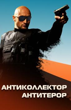 АнтиКоллектор: черный список, блокировка звонков Poster