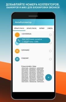 АнтиКоллектор: черный список, блокировка звонков captura de pantalla 1