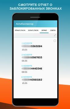 АнтиКоллектор: черный список, блокировка звонков captura de pantalla 2